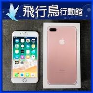 ☆飛行鳥行動館☆Apple iPhone 7 Plus 32G 32GB 外觀9成9新 玫瑰金色 二手直購價6800元