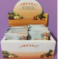🔥超強感酵素🔥高纖蔬果酵素粉末(加強型)*正品公司貨