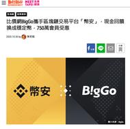 比價網BigGo攜手區塊鏈交易平台「幣安」,現金回饋換成穩定幣,750萬會員受惠