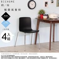 【RICHOME】CH1148  時尚極簡風餐椅-2色(同色4入/組)  吃飯椅 聚餐椅 午茶椅 團聚椅