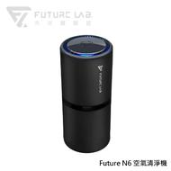 【酷樂館】FUTURE LAB. 未來實驗室 N6 空氣清淨機
