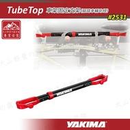 【露營趣】新店桃園 YAKIMA 2531 TubeTop 腳踏車輔助桿 固定支架 攜車架 腳踏車架 拖車架配件