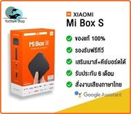 New Mi Box S 4K Ultra (MI BOX 4) Global Version (รองรับภาษาไทย และ อังกฤษ) ประกัน 6 เดือน