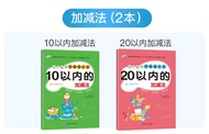 10/20 (Simple Addition/Subtraction) Math Home Study (1 Set 2 Books) age 3-6