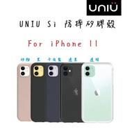UNIU Si 防摔矽膠殼 iPhone 11
