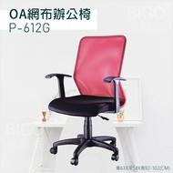 ▶辦公嚴選◀ P-612G紅 OA網布辦公椅 電腦椅 主管椅 書桌椅 會議椅 家用椅 透氣網布椅 滾輪椅 接待椅