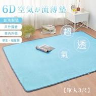 【BELLE VIE】台灣製 6D環繞氣對流透氣涼席 床墊/涼墊/和室墊/客廳墊/露營可用(單人-90x186cm)