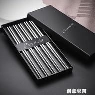 歐樂福家用筷304不銹鋼筷子10雙禮品盒餐具防滑加厚方形金屬筷子