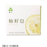 里仁(大)柚籽皂(1組4個)