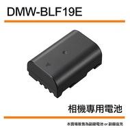 PANASONIC DMW-BLF19 鋰電池 DMW-BLF19E 電池 副廠電池 GH5 GH5S G9