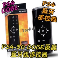 缺貨!缺貨!DOBE【8階堂】PS4-30 搖桿遙控器 播放遙控器 遙控器 VQ PS4遙控器 手把遙控器 配件