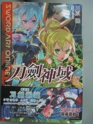 【書寶二手書T1/一般小說_HPQ】Sword Art Online 刀劍神域 (17)_川原礫