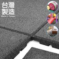 台灣製造 安全防撞橡膠地墊P288-D101運動墊彈性緩衝墊.健身墊遊戲墊瑜珈墊.止滑墊防滑墊公園地磚.減震隔音地板