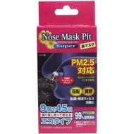 樂婕 日本製Nose Mask Pit Super 隱形口罩 PM2.5 鼻罩9個裝