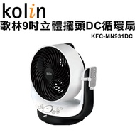 【Kolin歌林】9吋3D立體遙控擺頭DC循環扇(KFC-MN931DC)