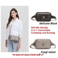 KIPLING HALIMA 2-in-1 Convertible Crossbody and Bumbag แท้