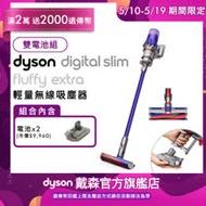 【5/10-5/19滿額送遠傳幣】Dyson戴森 Digital Slim Fluffy Extra SV18 輕量無線吸塵器(雙電池組)