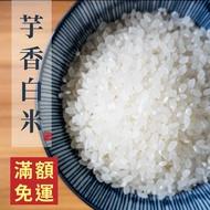 《西川米店》當季新米 芋香白米 300克真空包裝  霧峰益全芋香米 寶寶粥 五倍粥