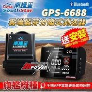 【南極星】GPS 6688 雲端APP 液晶彩屏 分離式 全頻雷達 測速器 GPS-6688