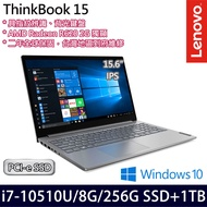 [贈無線鼠/鍵盤膜/清潔組] Lenovo ThinkBook 15 20RW0037TW 15.6吋商務筆電 i7-10510U/8G/256G PCIe+1TB/R620 2G/W10