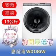 ☎ 詢問最低價 ☎ 美國 惠而浦 WD13GW 洗衣機【台中在地】另售 WD15GW 8TMGD6630HW