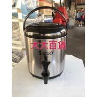 [台灣製 世合內外不銹鋼保溫茶桶 8L ]~保溫茶桶白鐵冰桶不銹鋼冰桶保熱桶