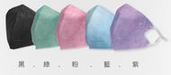 AOK飛速 - 3D立體 一般口罩 50入/盒 S/L(鬆緊帶可調節)【紫貝殼】