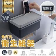 浴室廁所置物架衛生紙盒手機架面紙盒免打孔免釘牆置物架-藍/灰/黃【AAA5917】
