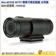 送大容量記憶卡 Mio MIVUE M777 機車行車記錄器 公司貨 Sony星光級感光元件 防水 錄影60fps