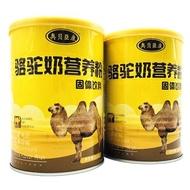 【駱駝奶粉】【暢銷】正品駱駝奶粉奧貝臣康駱駝奶營養粉駝奶粉320g中老年非牛奶