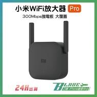 小米WiFi放大器Pro 現貨 當天出貨 300M 網路放大器 WiFi機 無線網路分享器 【刀鋒】