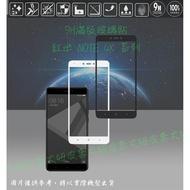 【皮套大妞】<9H滿版鋼化玻璃貼> mi 小米-紅米NOTE 4X 黑/白