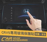 汽車配件屋 實體店面 CRV 5代 專用 螢幕保護貼 玻璃