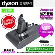 【好省日最高10%回饋】Janpost dyson v6 dc74 dc62 sv09 sv06 系列 副廠鋰電池 保固15個月/使用時間長達30分鐘/sony電芯 BSMI認證/建軍電器
