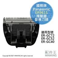 日本代購 空運 Panasonic 國際牌 ER9615 理髮器 替換 刀頭 剃刃 適用 ER-GC72 ER-GC52