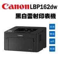 下殺★Canon imageCLASS LBP162dw黑白雷射印表機