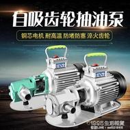 高粘度自吸式齒輪不銹鋼電動抽油泵柴油機油食用油液壓油220V380V