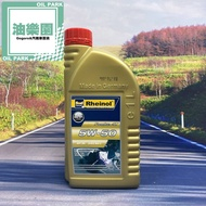 油樂園 德國 萊茵 萊茵機油 5w50 4t PAO 酯類 擋車 重機 機車 皆可使用 SWD Rheinol