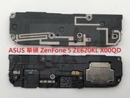 ASUS 華碩 ZenFone 5 ZE620KL X00QD 響鈴 揚聲器 喇叭 5Z ZS620KL Z01RD