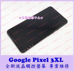 ★普羅維修中心★ 新北/高雄 Google Pixel 3XL 專業維修 充電孔 鬆動 調角度充電 耗電快 充電慢 故障