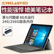 當日發|攀焱兄弟|Teclast台電X5 Pro 12.2吋高清IPS屏 Win10智能二合一平板電腦(8G+256G)