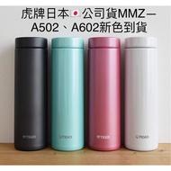 日本虎牌Tiger 夢重力旋蓋式保溫瓶 保溫杯 MMZ-A501 MMZ-A502、MMZ-A601、MMZ-A602