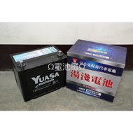 Ω電池攤Ω高雄·汽車電池·YUASA 80D26R-SMF_ 免保養