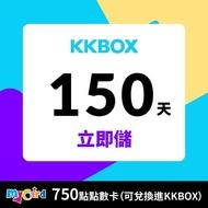 【MyCard】KKBOX 750點(KKBOX 150天)