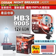 OSRAM Night Breaker Laser雷射星鑽HB3 9005+150%大燈