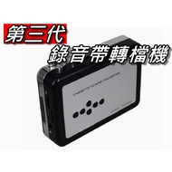 EzCap第3代錄音帶轉檔機/錄音帶轉mp3/舊卡帶轉檔機 直購價750元 桃園 《蝦米小鋪》