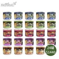 【一箱好便宜】NATURAL10+ 原野 - 24罐賣場(185g)|主食罐 貓罐頭 無穀罐頭 抗敏 貓食 INhome