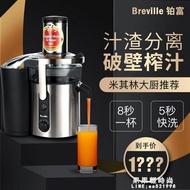 榨汁機 Breville鉑富BJE500榨汁機商用家用果汁店大型口徑全自動分離破壁 雙12購物節