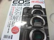【萬金喵二手書店】全新書《Canon EOS M5/M6/M50完全解析》P04HNC4