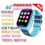 旗艦-4G兒童智慧電話手錶定位可視頻通話視訊通話智慧型手錶深度防水表 gps定位系統